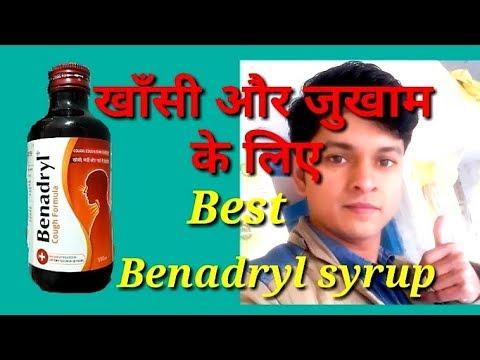 Benadryl Cough Syrup,खाँसी और जुखाम की बेस्ट सिरप , Uses Side Effects Ingredients Etc.