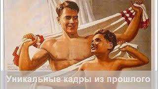 Лечебное голодание в СССР. Редкие кадры