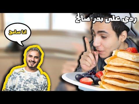ردي على بدر صالح (إيش اللي) , سويت بان كيك وجاوبت عن اسئلتكم
