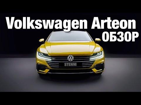 Volkswagen Arteon Обзор | Авто Тест Драйв