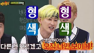 Eun-hyuk Requests his Hair Stylist to Make Only Him Standout♨ (Knowing Bros EP. 200)