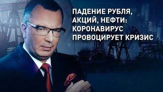Падение рубля, акций, нефти: коронавирус провоцирует кризис