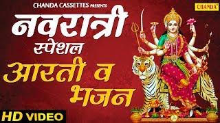 नवरात्री स्पेशल आरती व भजन | जय अम्बे गौरी | Aarti | Mata Bhajan | Maa | Sherawali | Bhajan Kirtan