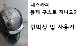 [소녀일우]네스카페돌체…