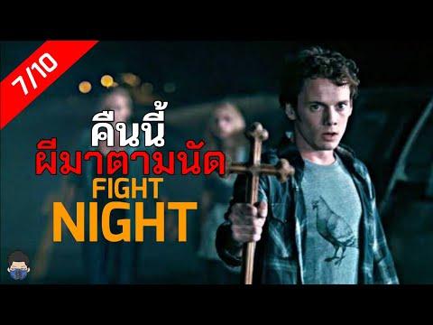 แวมไพร์ขอเข้าบ้าน ถ้าไม่อนุญาตก็ปลอดภัย?? สปอยหนังดี | FRIGHT NIGHT 2011