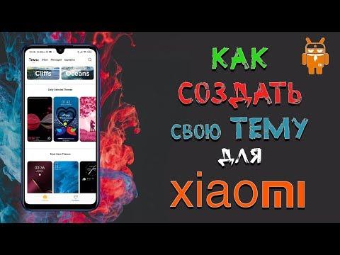 Как создать тему для xiaomi