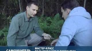 Мастер-класс по выживанию в диком лесу