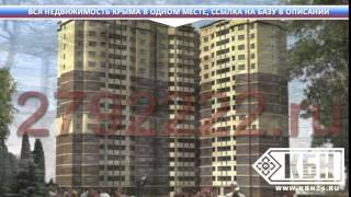 Сландо недвижимость ялта купить(, 2014-12-03T16:00:58.000Z)