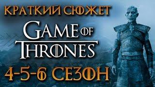 ИГРА ПРЕСТОЛОВ - 4-6 СЕЗОН - КРАТКИЙ СЮЖЕТ