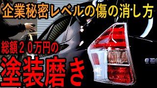 洗車専門店の総額20万円の高級コーティングの全て (磨き編) 全3部作 Part2