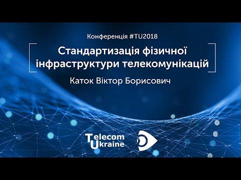 Telecom Ukraine 2018 | Стандартизація фізичної інфраструктури телекомунікацій, Каток Віктор