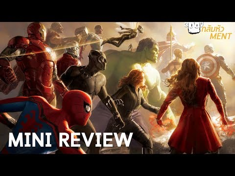 ตีลังกามินิรีวิว - Avengers: Infinity War l กลับหัว Ment