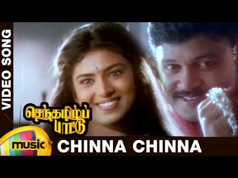 Senthamizh Paattu Tamil Movie Songs | Chinna Chinna Thural Video Song | Prabhu | Sukanya | Ilayaraja