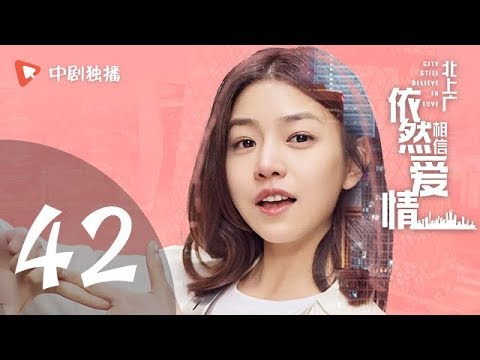 北上广依然相信爱情 42 | City Still Believe in Love 42(朱亚文 / 陈妍希 领衔主演)