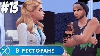 The Sims 4: В ресторане || #13 - Разбила сердце