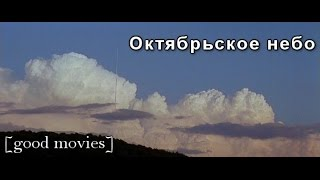 "[good movies] - ""Октябрьское небо"""