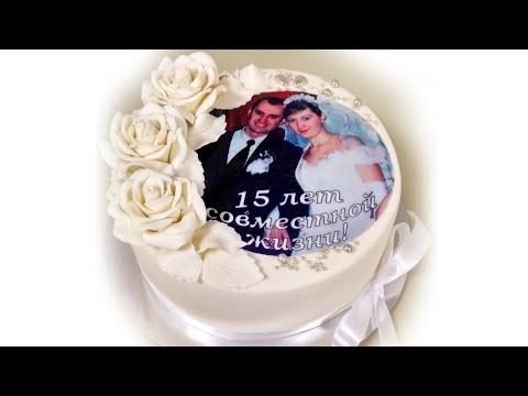 Торт на годовщину свадьбы.
