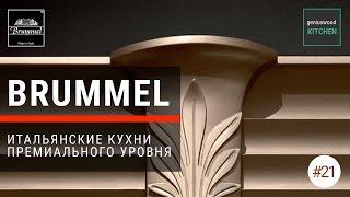 BRUMMEL CUCINE. Итальянские кухни Brummel cucine | Geniuswood Kitchen. Итальянские кухни #21(, 2017-03-14T07:38:26.000Z)