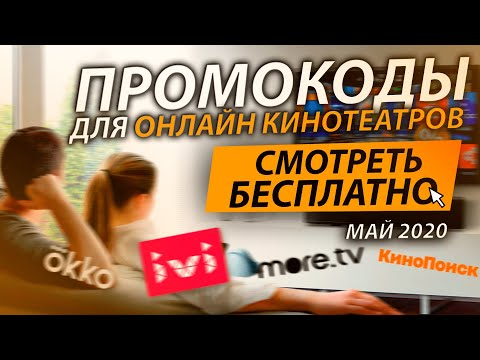 ПРОМОКОДЫ ДЛЯ ОНЛАЙН КИНОТЕАТРОВ IVI, КИНОПОИСК HD, OKKO, MEGOGO More Tv 2020