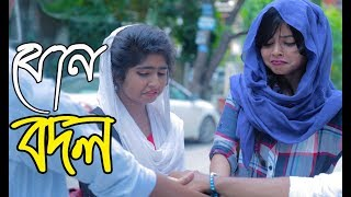 বোন বদল | আমার বউ তোর বোন তোর বউ আমার বোন | Bon Bodol | New Bangla Funny | MojaMasti
