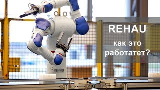 Окна REHAU. Как производят окна REHAU. Вопросы качества(Производство металлопластиковых окон из немецкого профиля Rehau. Профиль REHAU (Рехау) это уникальное изобрете..., 2012-11-29T14:01:41.000Z)
