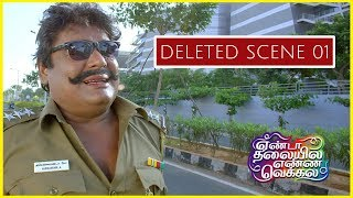 YENDA THALAIYILA YENNA VAIKALA | DELETED SCENE 01 | DEDICATED TO ALL ENGINEERS
