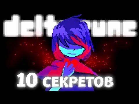 10 ТАЙНЫХ СМЫСЛОВ В DELTARUNE