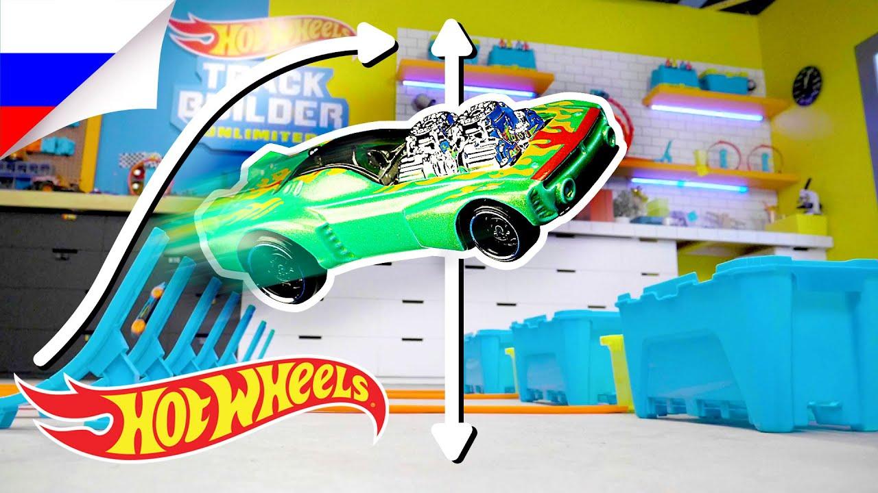 Как Далеко Могут Лететь Машинки Hot Wheels? | Безграничная Лаборатория | Hot Wheels Россия 3+
