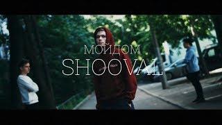 Смотреть клип Shooval - Мойдом