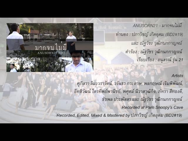 anusorn21-official-audio-21