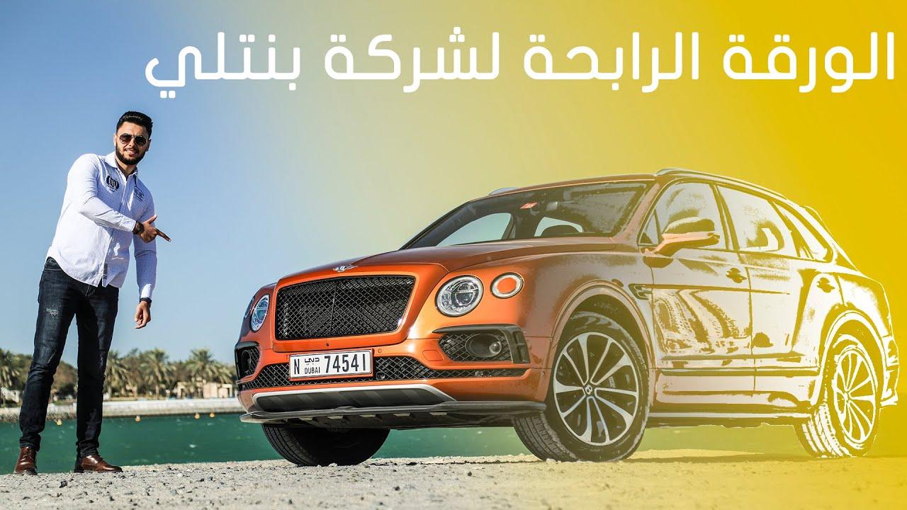Bentley Bentayga V8 2019 بنتلي بنتايجا