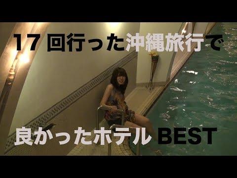 沖縄17回した旅行で良かったホテル10選