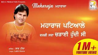 Maharaja (Lyrical Video) || Labh Heera || Rick-E Production || Latest Punjabi Songs 2019