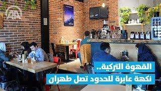 القهوة التركية.. نكهة عابرة للحدود تصل طهران