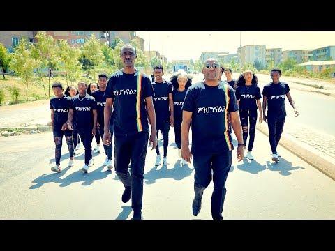 New Ethiopian Music : Tsegaye Eshetu , Sileshi Demissie - Min Honenal