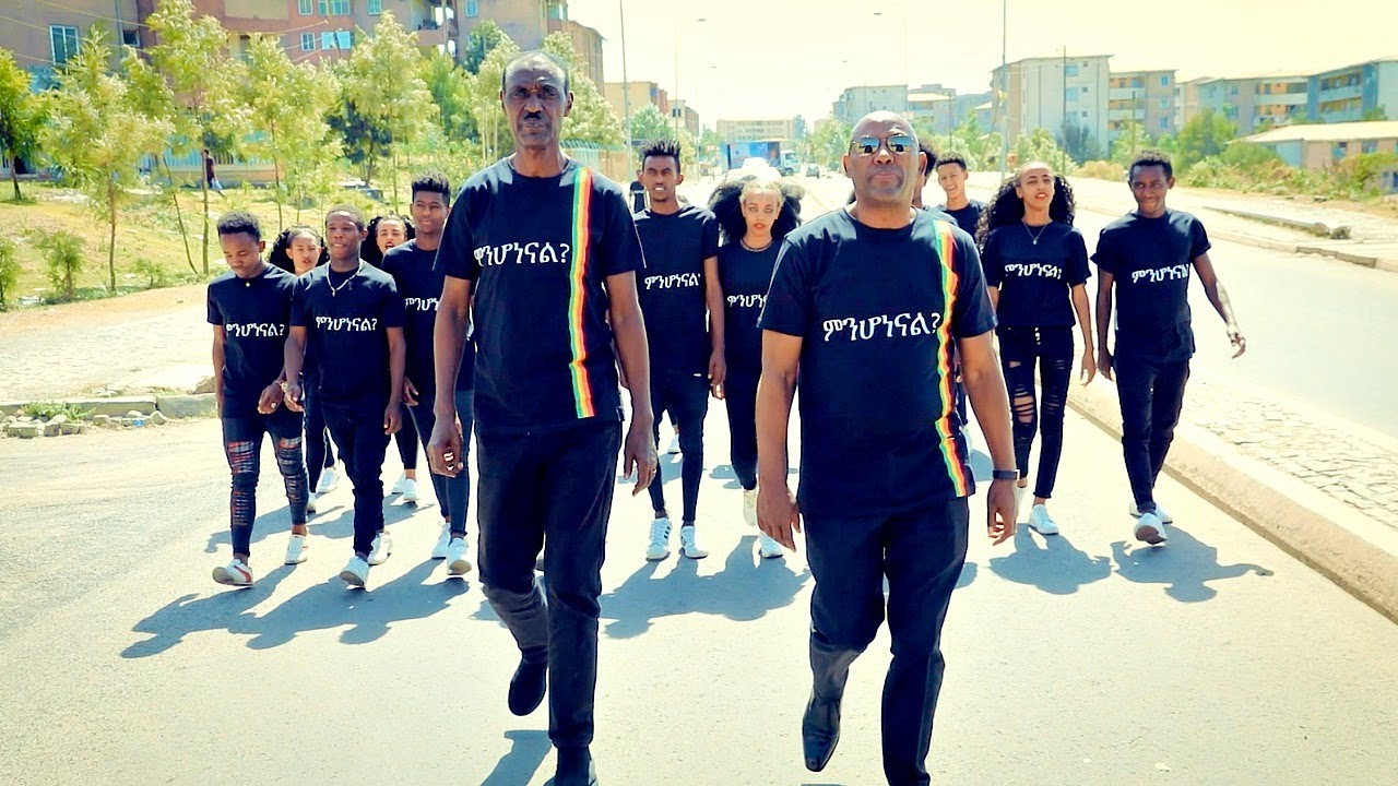 Tsegaye Eshetu ft. Sileshi Demissie - Min Honenal | ምን ሆነናል? - New Ethiopian Music 2019