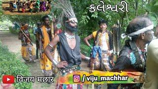 મારો એક આદિવાસી, કલેશ્વરી નો રેવાસી | આદિવાસી ગીત અને નૃત્ય | Vijay Machhar MP3