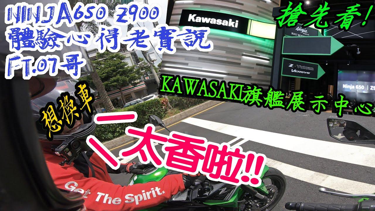 【心得】NINJA650 Z900 體驗心得老實說 Ft.07哥 & KAWASAKI旗艦展示中心搶先看!