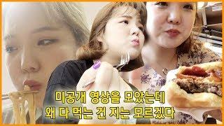 미공개 핸드폰영상 모음 고수Vlog (어제 올렸어야했는데 미안해요ㅠ)