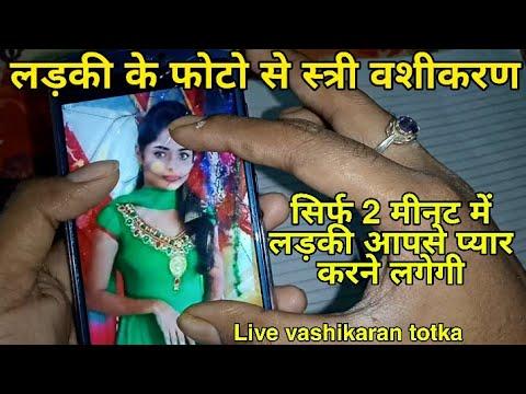लड़की के फोटो से वशीकरण टोटका लड़की पल भर में आपके प्यार में दिवानी हो जायेगी girl photo vashikaran