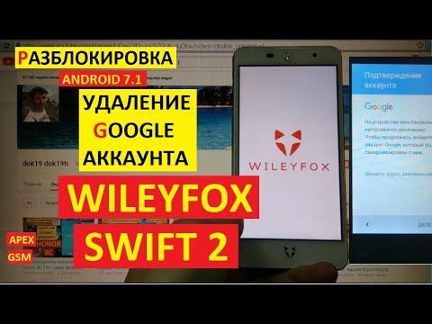 Разблокировка аккаунта Google Wileyfox Swift 2 FRP Wileyfox Swift 2 Android 7.1