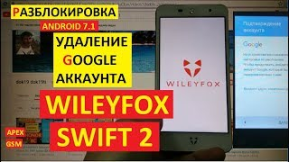 Разблокировка аккаунта google Wileyfox Swift 2 FRP Wileyfox Swift 2 android 7.1