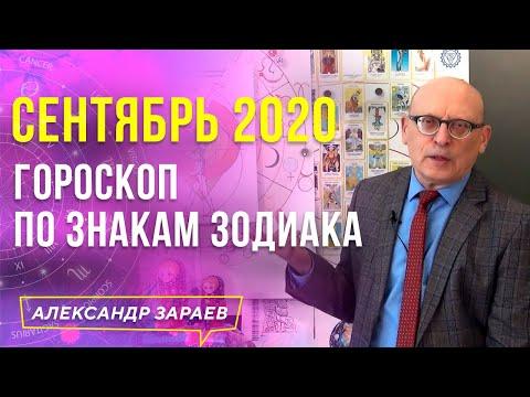 СЕНТЯБРЬ 2020 l ГОРОСКОП ПО ЗНАКАМ ЗОДИАКА l АЛЕКСАНДР ЗАРАЕВ