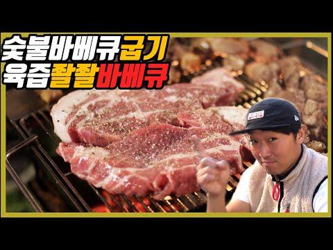 숯불에 고기 굽기 달인 육즙이 좔좔 숯불바베큐 굽는법