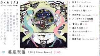 "Kikuo - 5thAlbum ""きくおミク3 (Kikuo Miku 3)"" X-FADE PV"