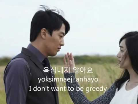 I Have a Lover/ Lee Eun Mi Lyric and Translation