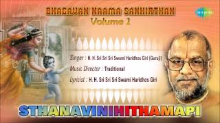 Sthanavinihithamapi | Sanskrit Devotional Song | H.H.Sri Sri Sri Swami Haridhos Giri (Guruji)