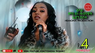 HDMONA - Part 4 -ዕላል ምስ ድምጻዊት ኤደን ከሰተ Interview to Artist Eden Kesete -  New Eritrean Interview 2019