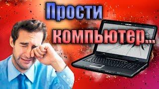ЖИЗНЬ ЗАДРОТА - ПРОСТИ КОМПЬЮТЕР by Enderbross. КЛИП 2017-2018