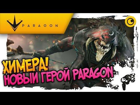 видео: ВСТРЕЧАЙТЕ! ХИМЕРА!!! ☻ paragon ☻